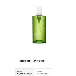 shu uemura - シュウウエムラ A/O+P.M. クリアユースラディアント クレンジング(450