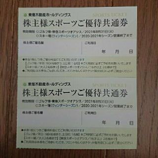 株主優待  東急不動産 スポーツ優待共通券(その他)
