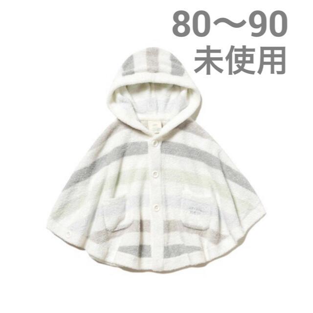 gelato pique(ジェラートピケ)のジェラートピケ スムーズィー カラフルボーダー baby ポンチョ キッズ/ベビー/マタニティのベビー服(~85cm)(カーディガン/ボレロ)の商品写真
