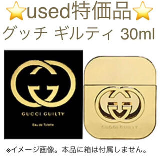 Gucci - ⭐️used特価品⭐️グッチ ギルティ EDT SP 30ml