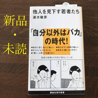 コウダンシャ(講談社)の【新品・未読】 他人を見下す若者たち(文学/小説)