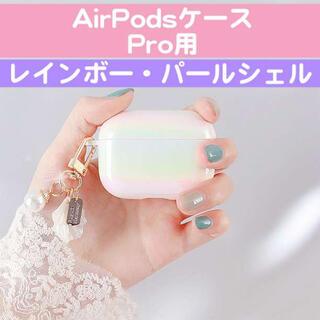 AirpodsPro レインボー パールシェル ケース カバー 韓国(その他)