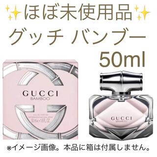 グッチ(Gucci)の✨ほぼ未使用品✨グッチ バンブー EDT SP 50ml(香水(女性用))