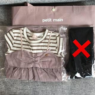 petit main - プティマイン ワンピースレギンス袋 90cm