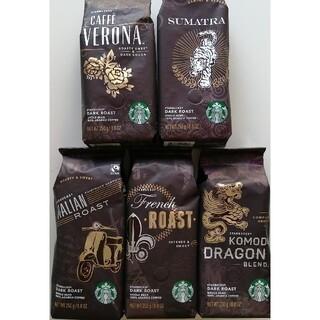 5袋5000円 スターバックスコーヒー豆 まとめ売り