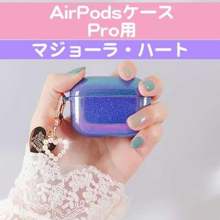 AirpodsPro マジョーラ ハート ケース カバー 韓国(その他)