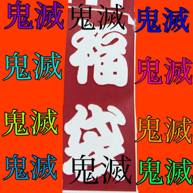 BANDAI(バンダイ)の鬼滅の刃 福袋  エンタメ/ホビーのおもちゃ/ぬいぐるみ(キャラクターグッズ)の商品写真