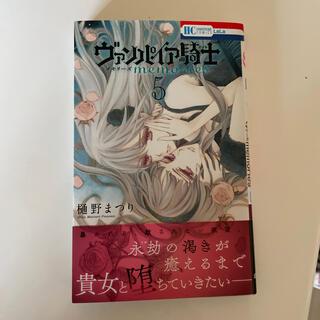 ハクセンシャ(白泉社)のヴァンパイア騎士memories 5(少女漫画)
