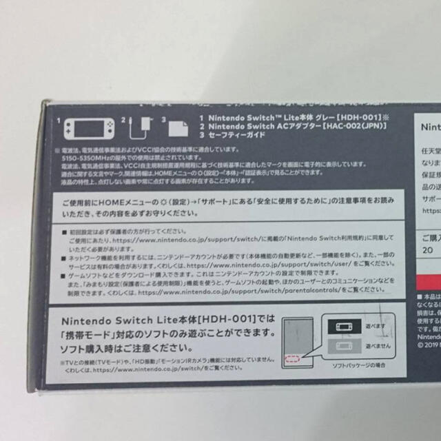 Nintendo Switch(ニンテンドースイッチ)の任天堂 nintedo switch lite  グレー ニンテンドー エンタメ/ホビーのゲームソフト/ゲーム機本体(携帯用ゲーム機本体)の商品写真