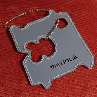 メルロー(merlot)の新品 メルロー さいごのふろく パンをとめるアレ バッグ クロージャー(キーホルダー)