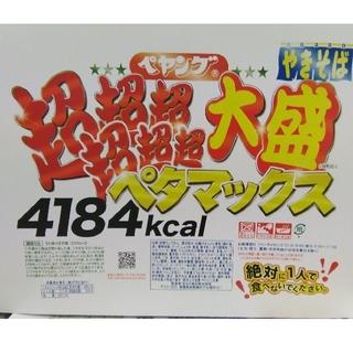 【地域限定】∩(=^・^=) ペヤング  ペタマックス × 1個(インスタント食品)