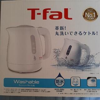 ティファール(T-fal)のT-falウォッシャブル電気ケトル0.8L(電気ケトル)