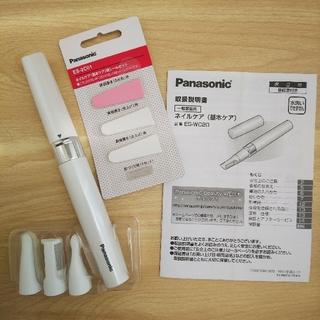 パナソニック(Panasonic)のパナソニック ネイルケア (基本ケア) 白 替シール(ネイルケア)