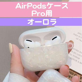 AirpodsPro オーロラ ホログラフィック ケース カバー(その他)