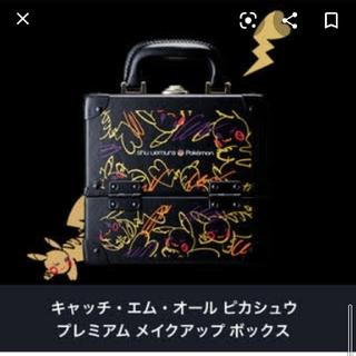 shu uemura - ピカシュウ メイクボックス
