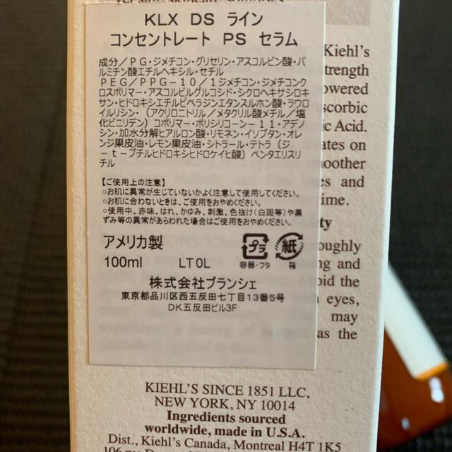 Kiehl's(キールズ)のキールズ コンセントレートPSセラム コスメ/美容のスキンケア/基礎化粧品(美容液)の商品写真