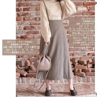 シマムラ(しまむら)のプチプラのあや しまむら ツイードサスツキスカート新品未使用タグ付き(ロングスカート)