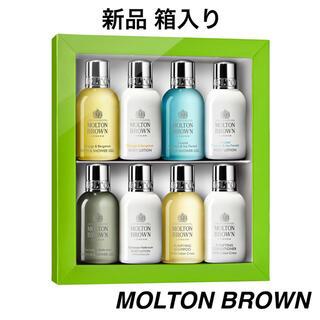 MOLTON BROWN - モルトンブラウン ディスカバリー ボディ&ヘア ギフトセット