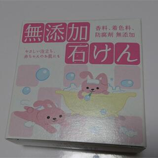 お子様も安心 無添加 固形石鹸!(ボディソープ/石鹸)