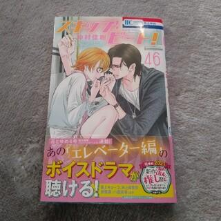 ハクセンシャ(白泉社)のスキップビート!46巻(少女漫画)