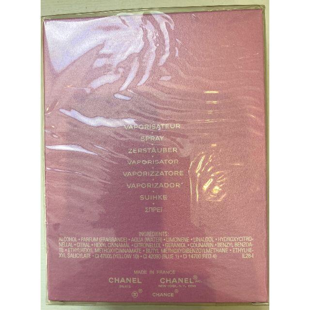 CHANEL(シャネル)のシャネル オウ デ トワレ 『チャンス』 100ml コスメ/美容の香水(香水(女性用))の商品写真