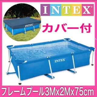 INTEX ♦ フレームプール ♦人気サイズ♦3m×2m×75cm  カバー付