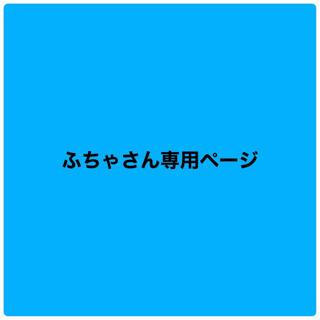 ふちゃさん専用ページ(ボディソープ/石鹸)