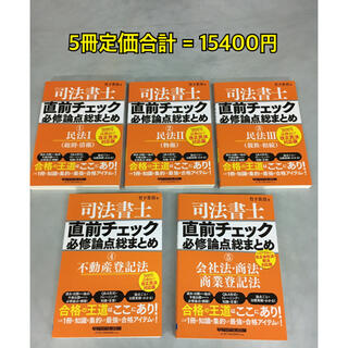 TAC出版 - 【新品未使用】司法書士 直前チェック 1~5
