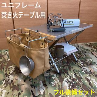 ユニフレーム(UNIFLAME)のフル装備 キャメル ユニフレーム 焚き火テーブル用 ガビングフレーム 帆布カバー(テーブル/チェア)