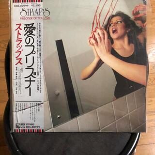LPレコード 愛のプリズナー ストラップス