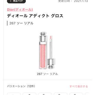 Dior - Diorアディクトグロス267