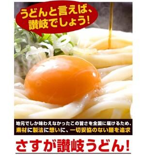 讃岐生うどん 麺(300g)×2袋 (6食分)です😊(麺類)
