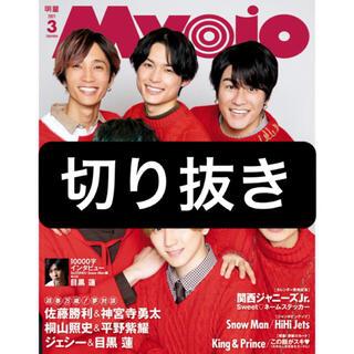 Myojo 明星 3月号 切り抜き(アート/エンタメ/ホビー)