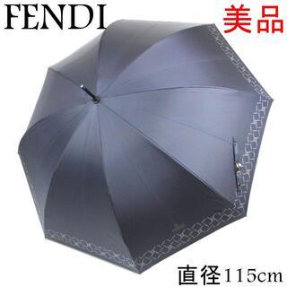 フェンディ(FENDI)の専用 フェンディ FENDI 美品 直径115cm ロゴ 傘 雨傘 アンブレラ(傘)