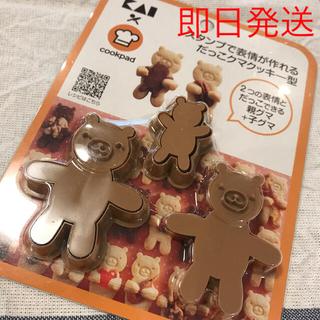 カイジルシ(貝印)の【新品未開封】クッキー型 くま 貝印(調理道具/製菓道具)