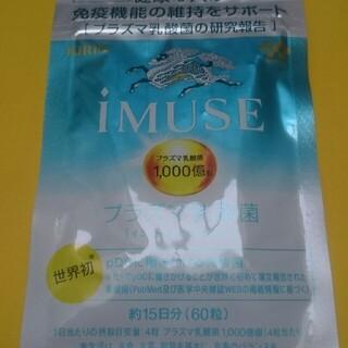 キリン - KIRIN iMUSE イミューズ 60粒入り