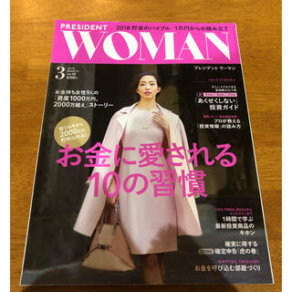 女性誌 PRESIDENT WOMAN 2018.3月号
