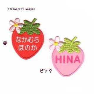 【お名前】苺(いちご)のオーダーアイロンワッペン
