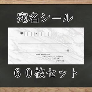 【即購入OK】宛名シール 大理石(白)柄 60枚 2セット(宛名シール)