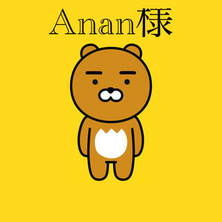 anan様 1番(その他)