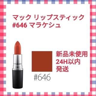 【新品】MAC マック☆リップスティック マット 646 マラケシュ 3g☆口紅(口紅)