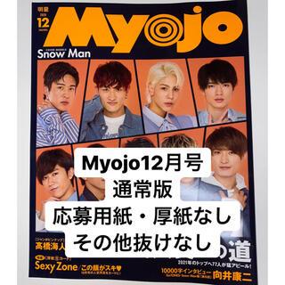 シュウエイシャ(集英社)のMyojo 12月号 通常版 明星 応募用紙 厚紙 なし(音楽/芸能)