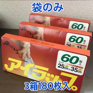 イワタニ(Iwatani)の[袋のみ]アイラップ 3箱180枚入(収納/キッチン雑貨)