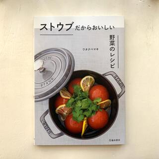 ストウブ(STAUB)の【 ストウブ だからおいしい 】野菜のレシピ本(料理/グルメ)