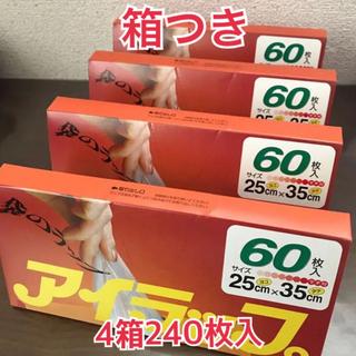イワタニ(Iwatani)の【箱つき】アイラップ 4箱240枚入(収納/キッチン雑貨)