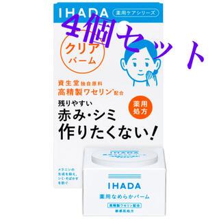 SHISEIDO (資生堂) - イハダ 薬用クリアバーム 4個セット