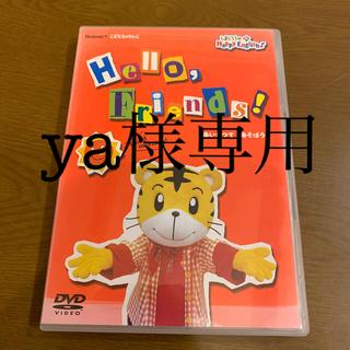 しまじろう こどもちゃれんじ DVD(キッズ/ファミリー)