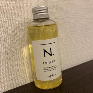 NAPUR - ナプラ N. ポリッシュオイル 150ml 新品未使用 未開封