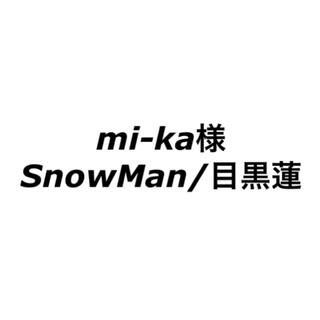Myojo 3月号 切り抜き(アート/エンタメ/ホビー)