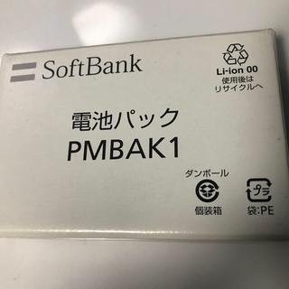 Softbank - ソフトバンク電池パックPMBAK1